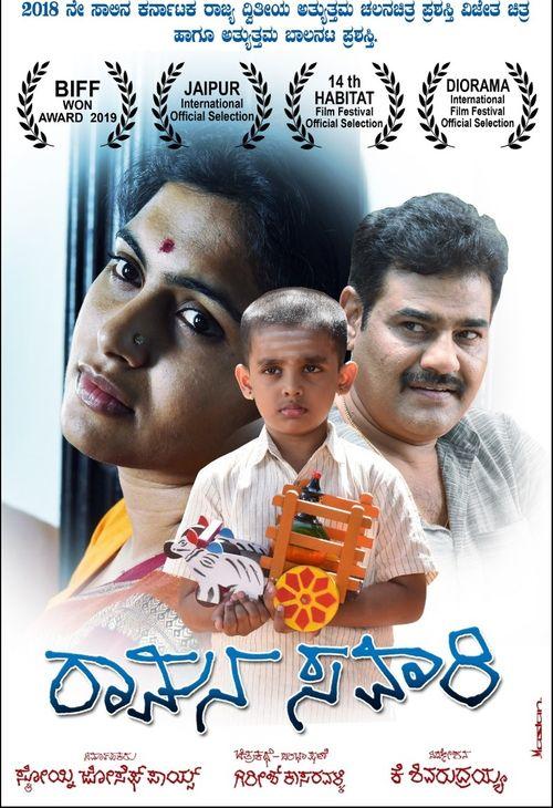Ramana Savari Movie Review