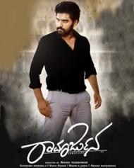 Ramarjuna Movie Review