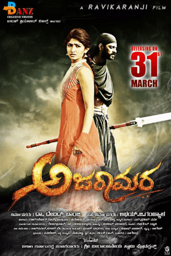 Ajaraamara Movie Review Kannada Movie Review