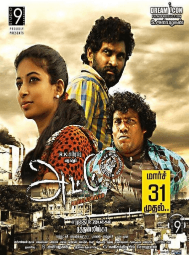 Attu Movie Review Tamil Movie Review