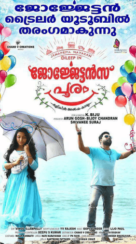 Georgettans Pooram Movie Review Malayalam Movie Review