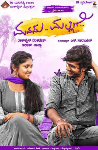 Manasu Mallige Movie Review Kannada Movie Review