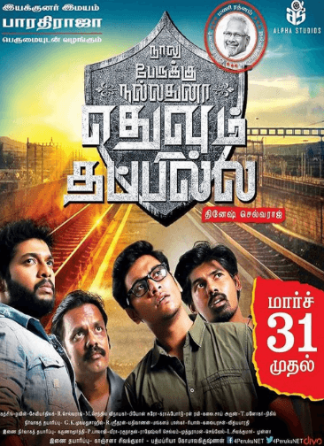 Naalu Peruku Nalladhuna Edhuvum Thappilla Movie Review Tamil Movie Review