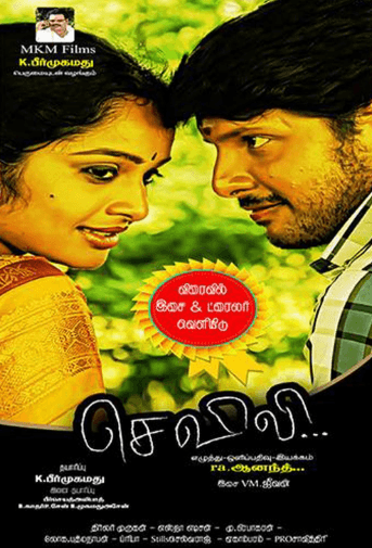 Seveli Movie Review Tamil Movie Review