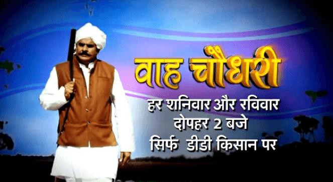 Vah Chaudhary
