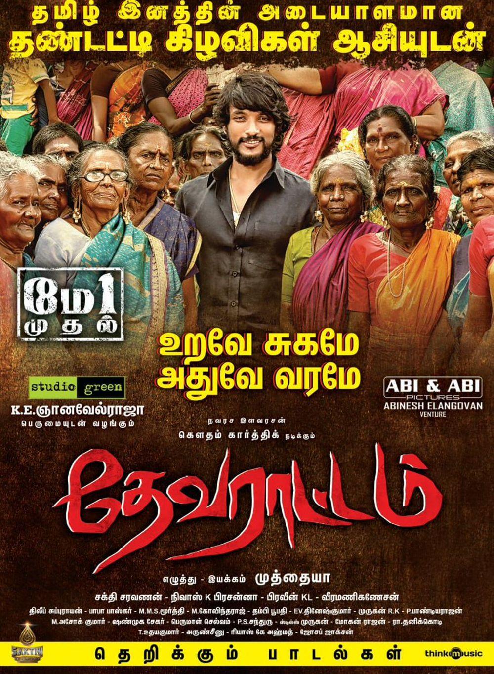 Devarattam Movie Review Tamil Movie Review