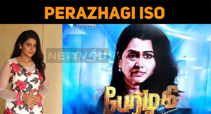 Shilpa Manjunath In Perazhagi ISO!