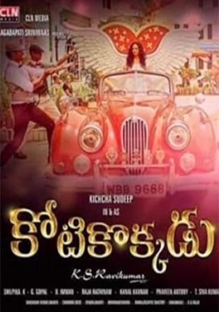 Kotokokkadu Movie Review Telugu Movie Review