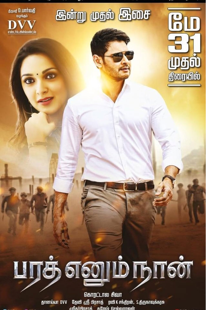 Bharat Ennum Naan Movie Review Tamil Movie Review