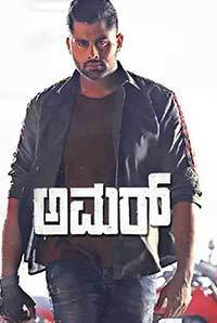Amar Movie Review Kannada Movie Review