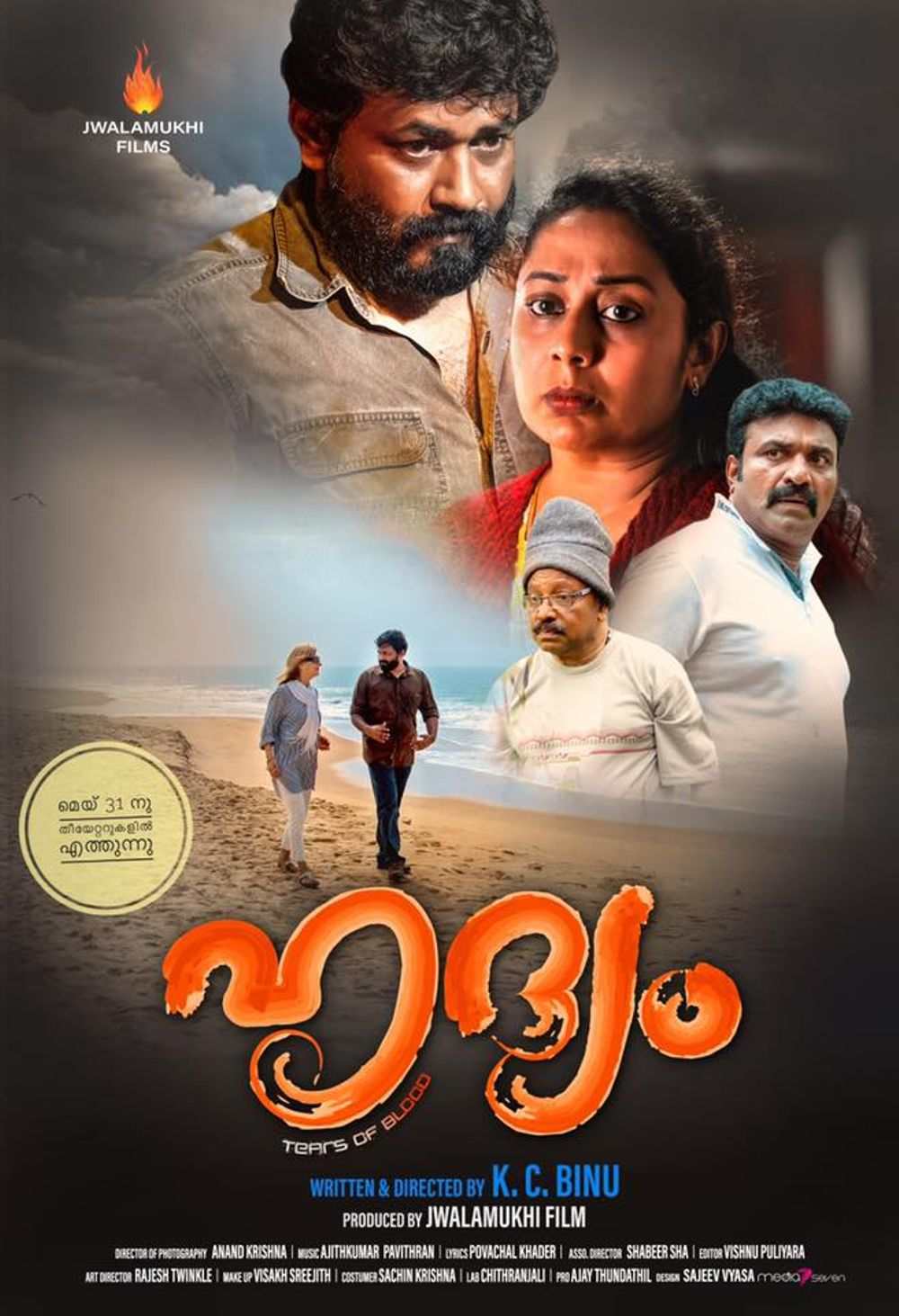 Hridyam Movie Review