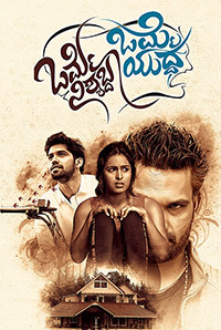 Omme Nishyabda Omme Yudda Movie Review