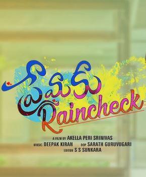 Premaku Raincheck Movie Review Tamil Movie Review