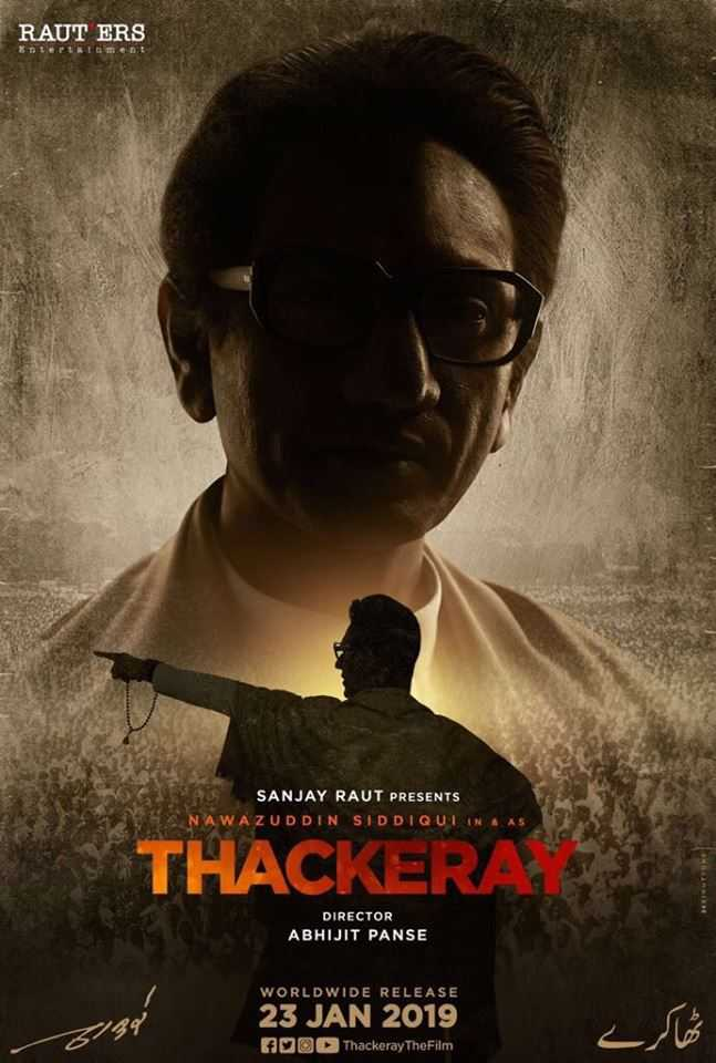 Thackeray Hindi Movie Review Hindi Movie Review