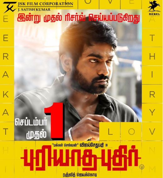 Puriyatha Puthir Reservation Starts From Today!