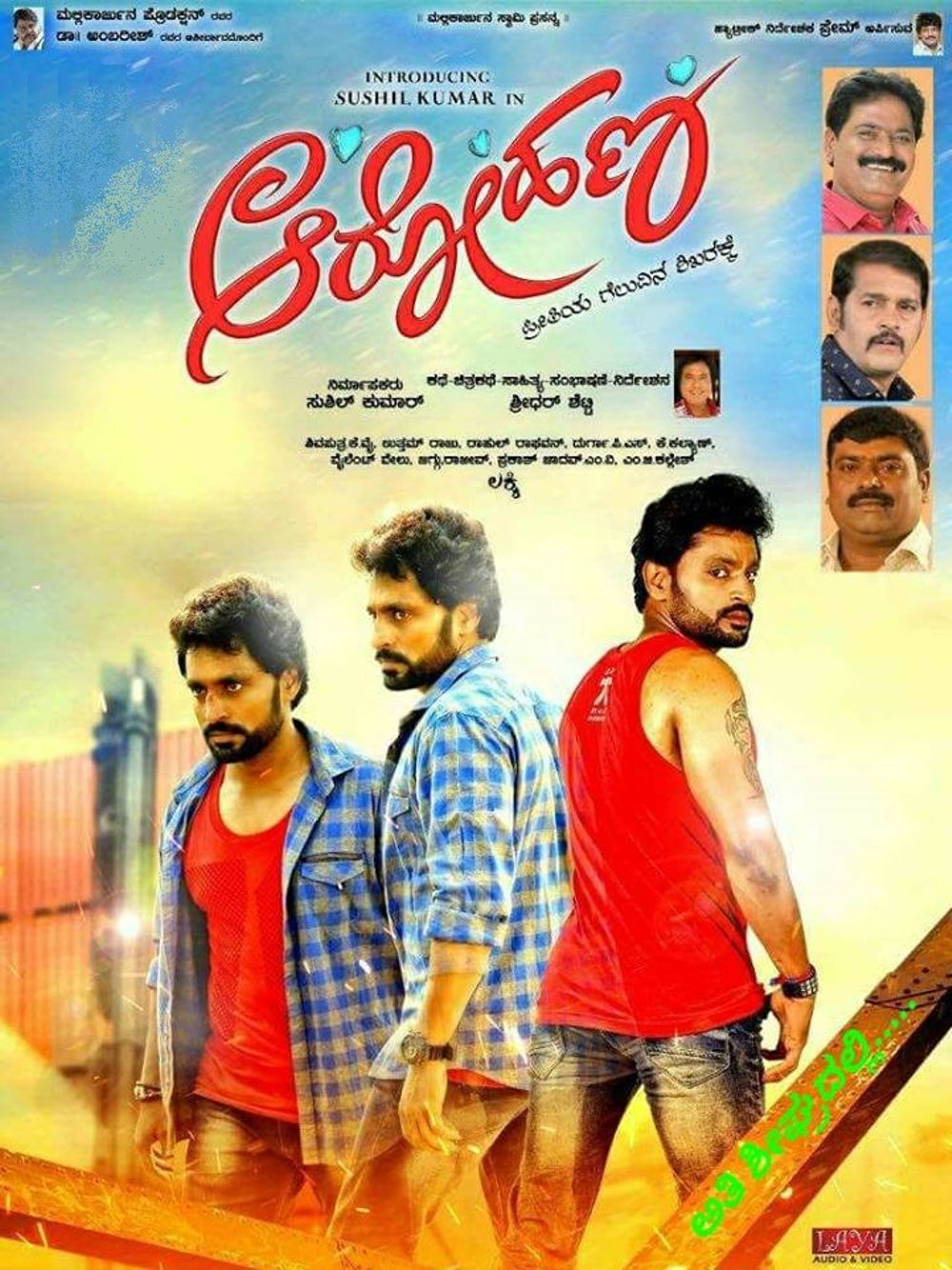 Aarohana Movie Review Kannada Movie Review
