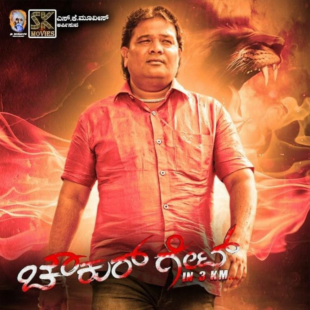 Chowkur Gate Movie Review