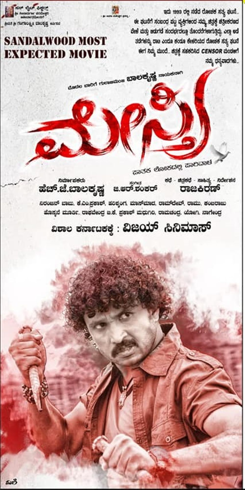 Mestri Movie Review Kannada Movie Review