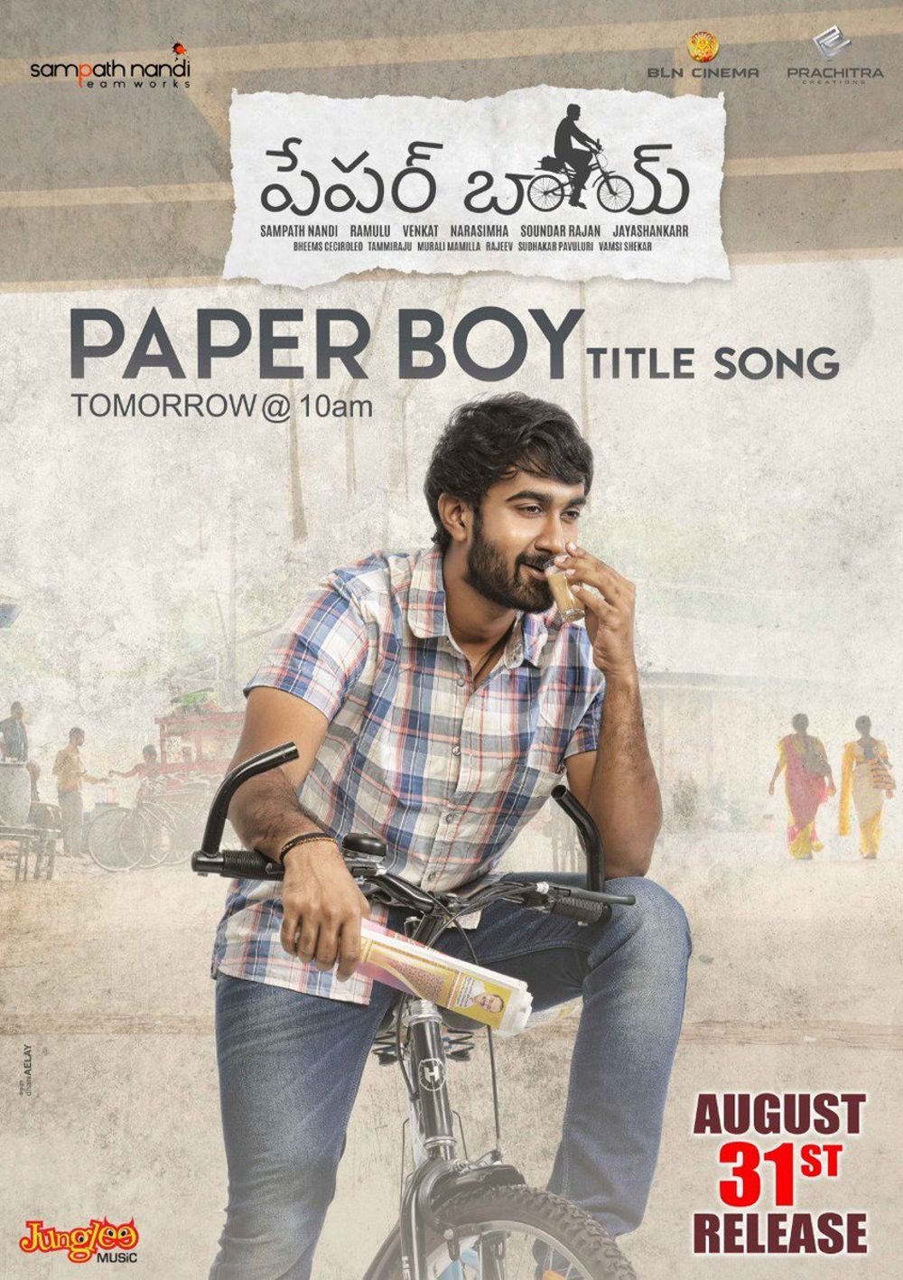 Paper Boy Movie Review Telugu Movie Review