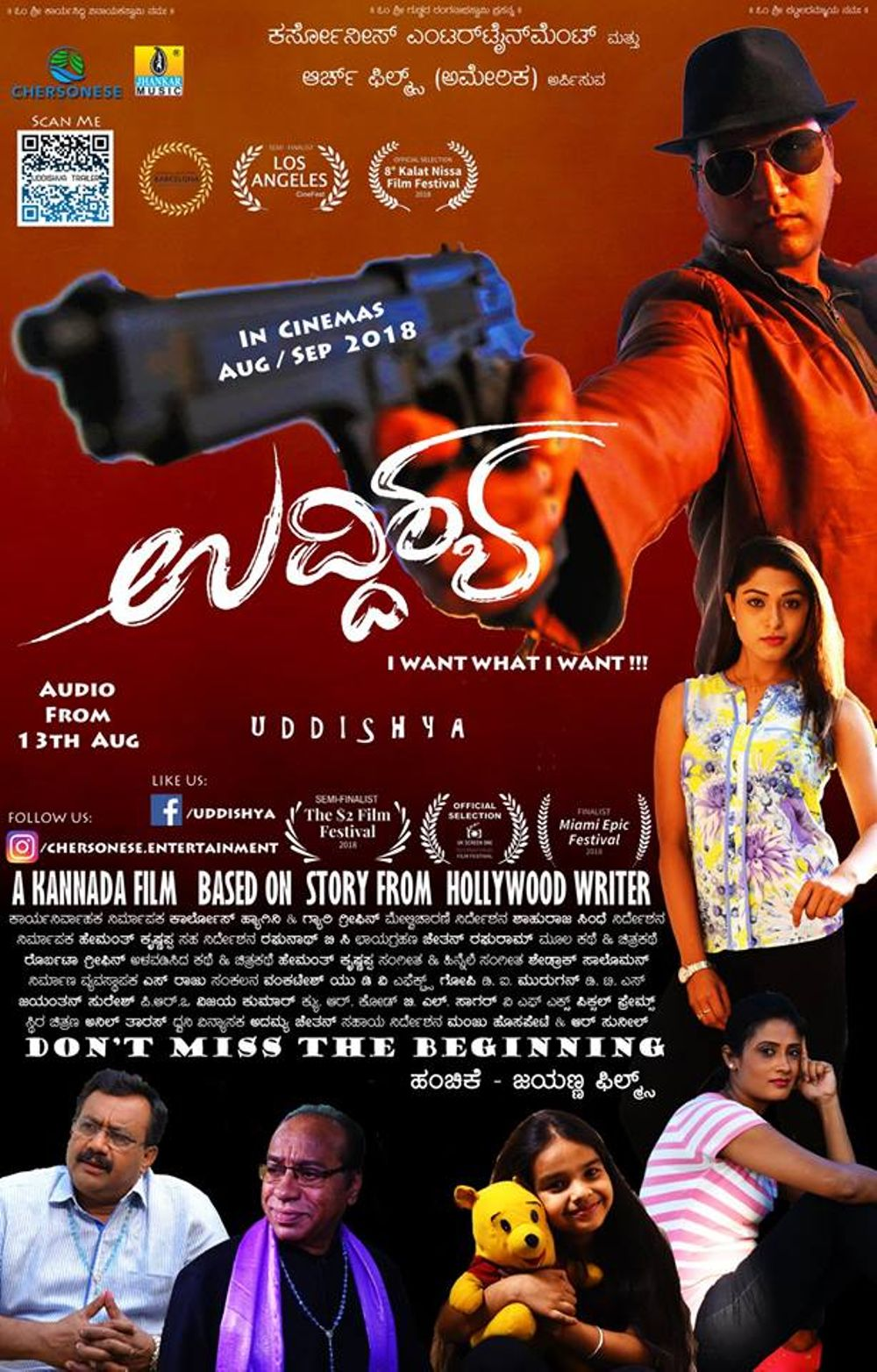 Uddishya Movie Review Kannada Movie Review