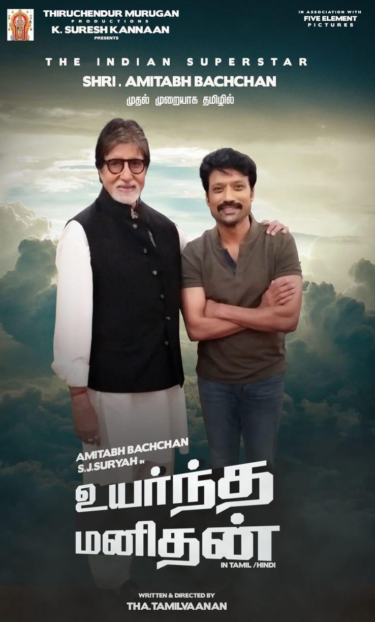 Uyarndha Manithan Movie Review