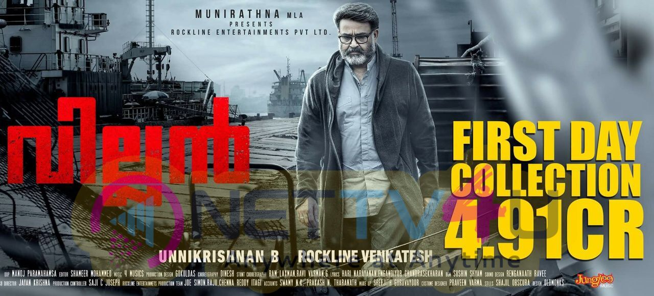 Villain Malayalam Movie 1st Day Collection Poster