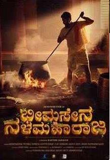 Bheemasena Nalamaharaja Movie Review
