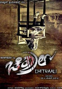 Chitraali Movie Review