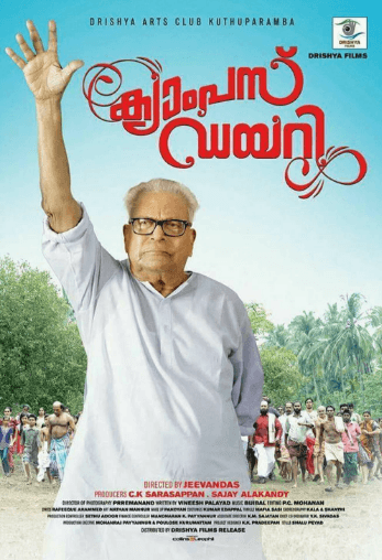 Campus Diary Movie Review Malayalam Movie Review