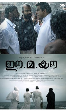 Ee Ma Yau Movie Review Malayalam Movie Review