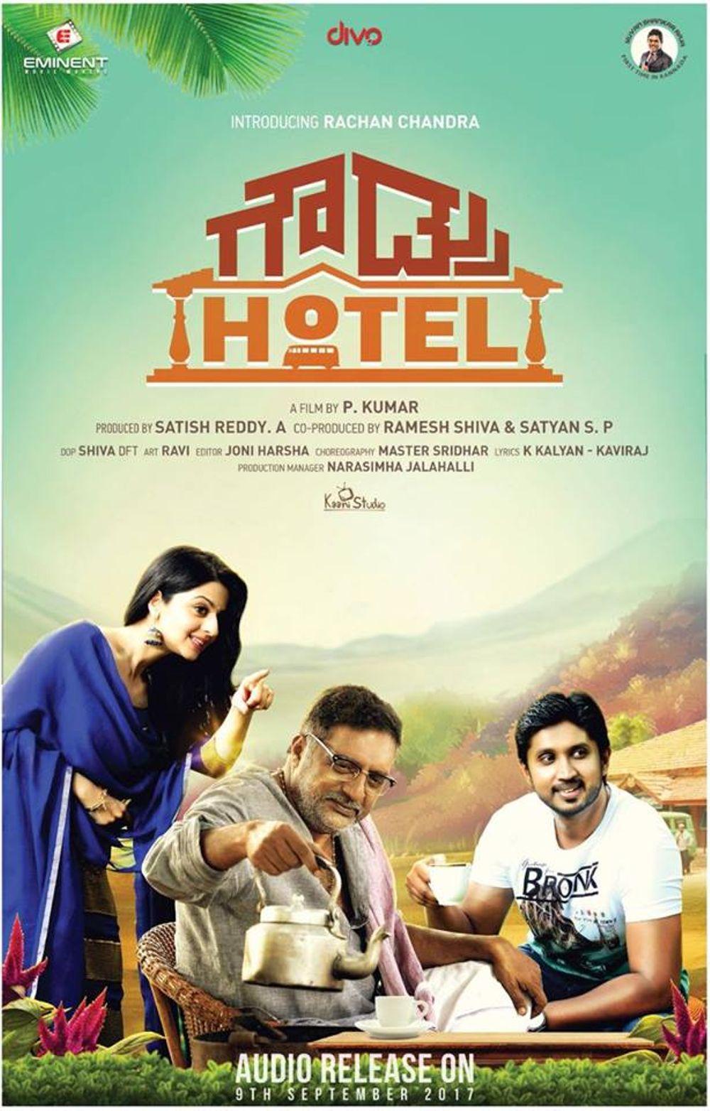 Gowdru Hotel  Movie Review Kannada Movie Review
