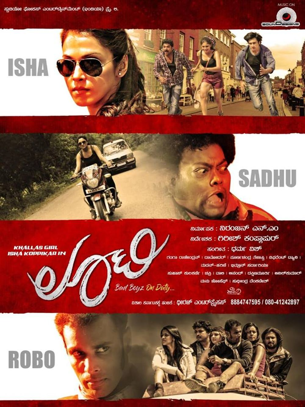 Looty Movie Review Kannada Movie Review