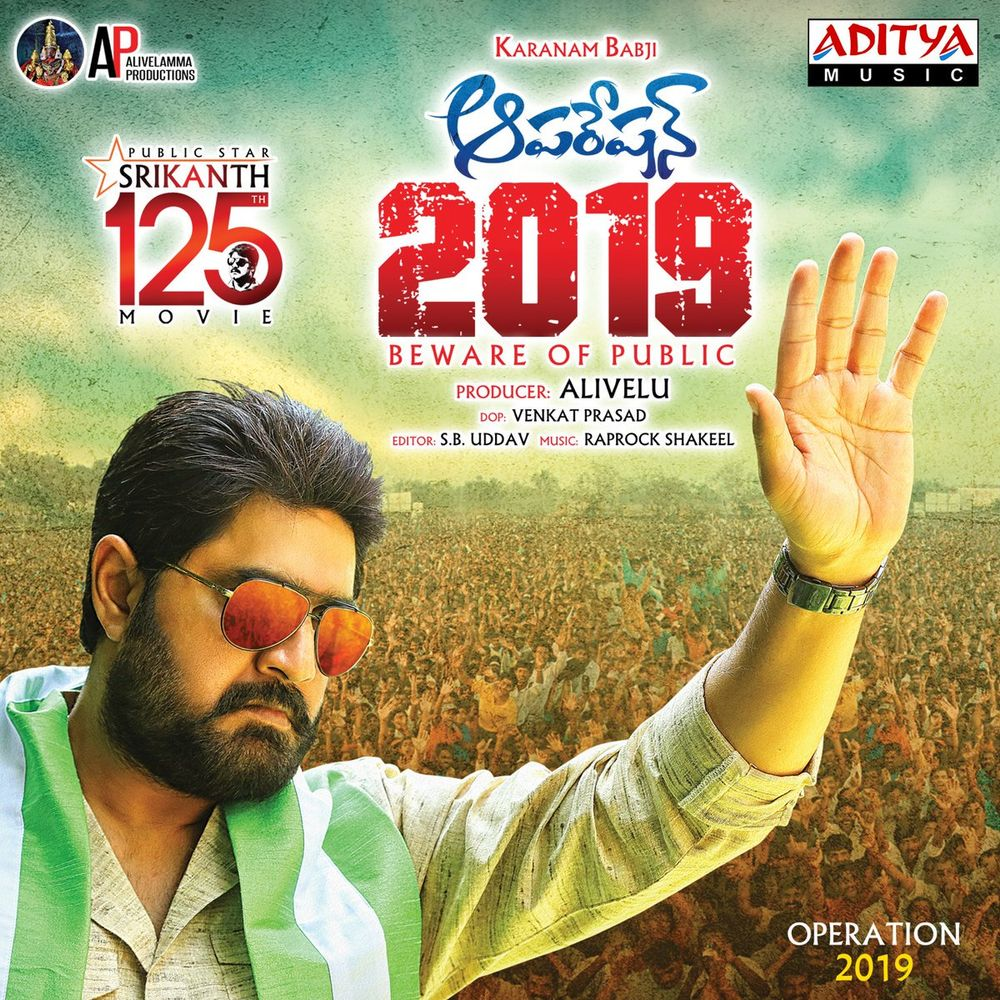Operation 2019 Movie Revie Telugu Movie Review
