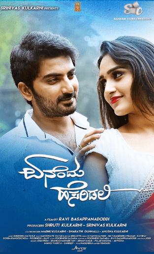 Enendu Hesaridali Movie Review Kannada Movie Review