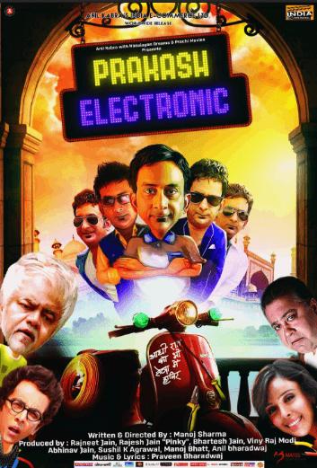 Prakash Electronic Movie Review Hindi Movie Review