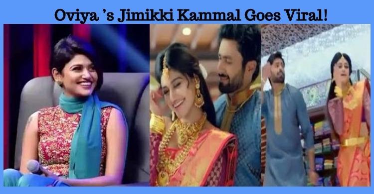 Oviya's Jimikki Kammal Goes Viral!