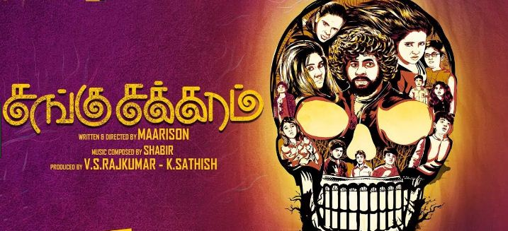 Sangu chakkaram Movie Review Tamil Movie Review