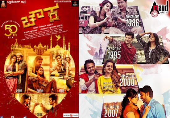 Chowka To Be Uploaded For Satellite Telecast!