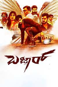 Bazaar Movie Review Kannada Movie Review