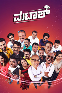 Mataash Movie Review Kannada Movie Review