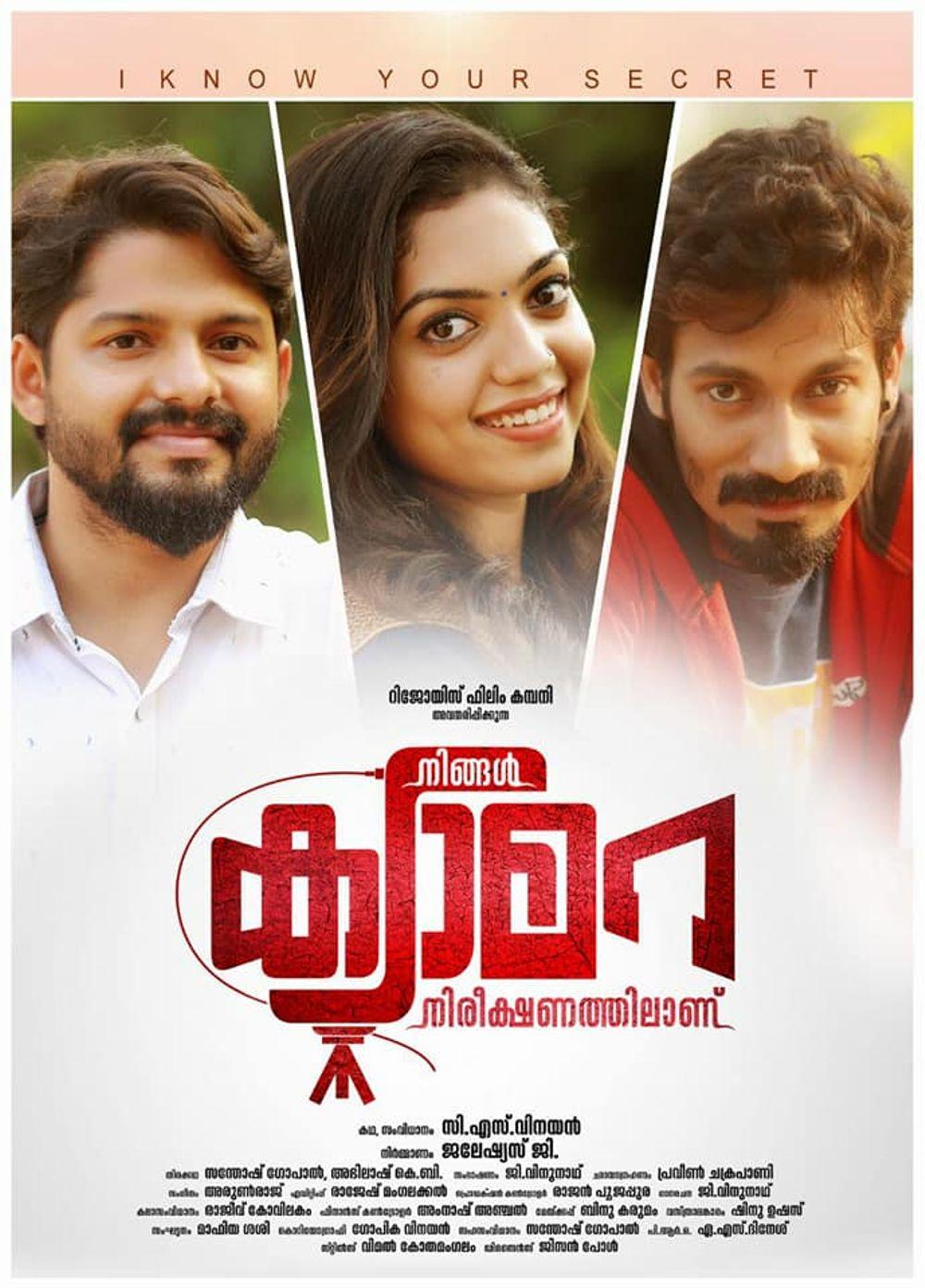 Ningal Camera Nireekshanathilaanu Movie Review