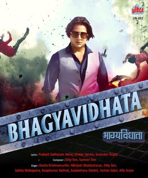 Bhagyavidhata Movie Review