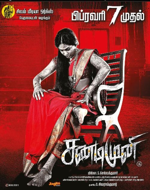 Sandimuni Movie Review