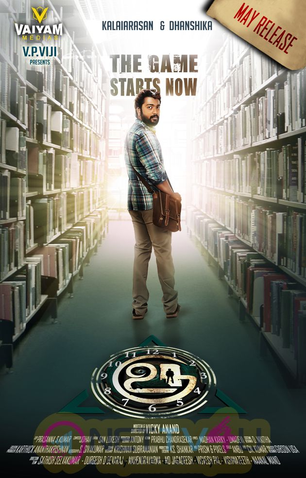Uru Tamil Movie Attractive Poster