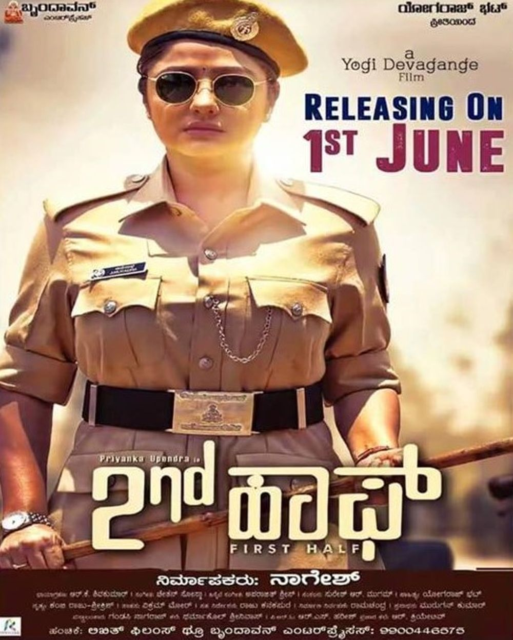2nd Half Movie Review Kannada Movie Review