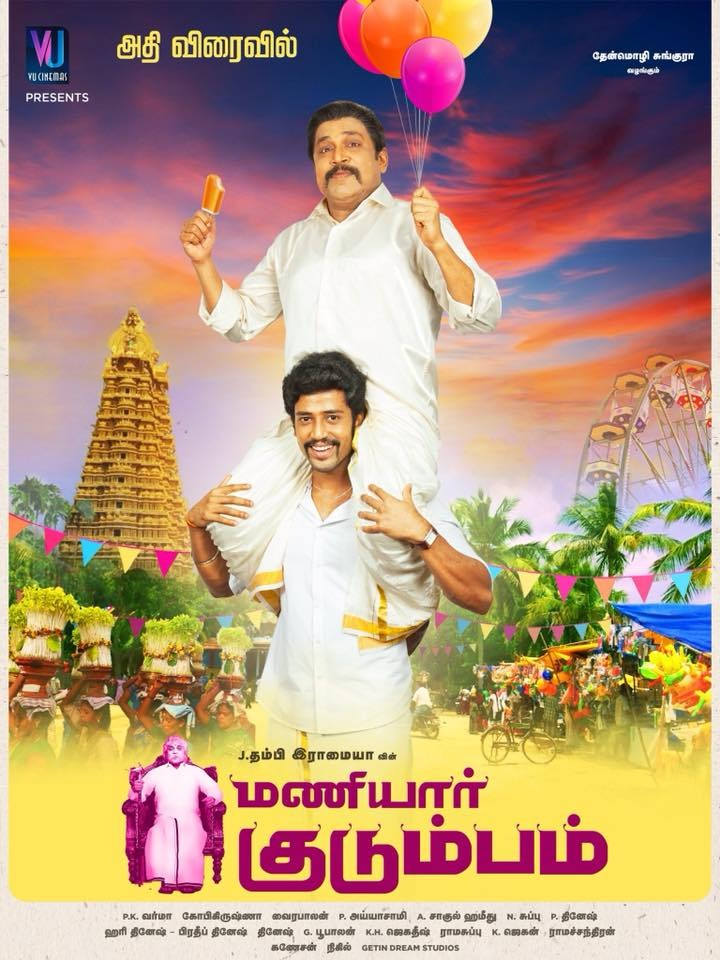 Maniyar Kudumbam Movie Review Tamil Movie Review