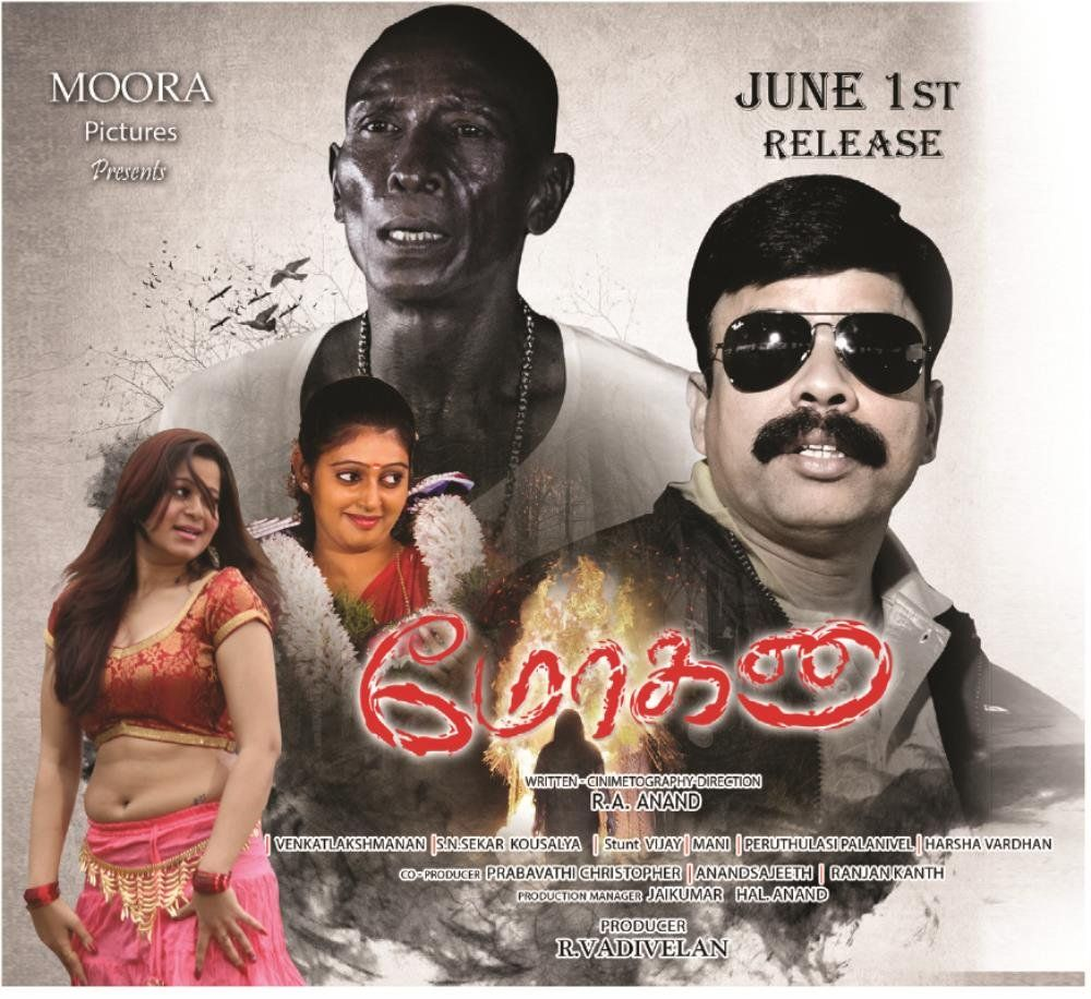 Mohana Movie Review Tamil Movie Review