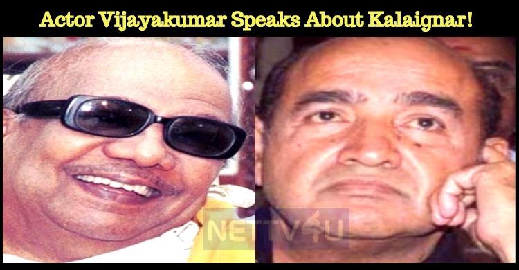 Actor Vijayakumar Speaks About Kalaignar!