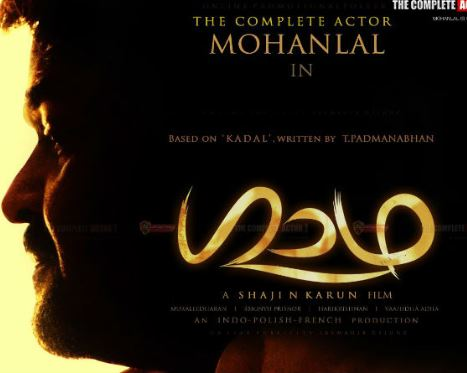 Gaadha Movie Review Malayalam Movie Review