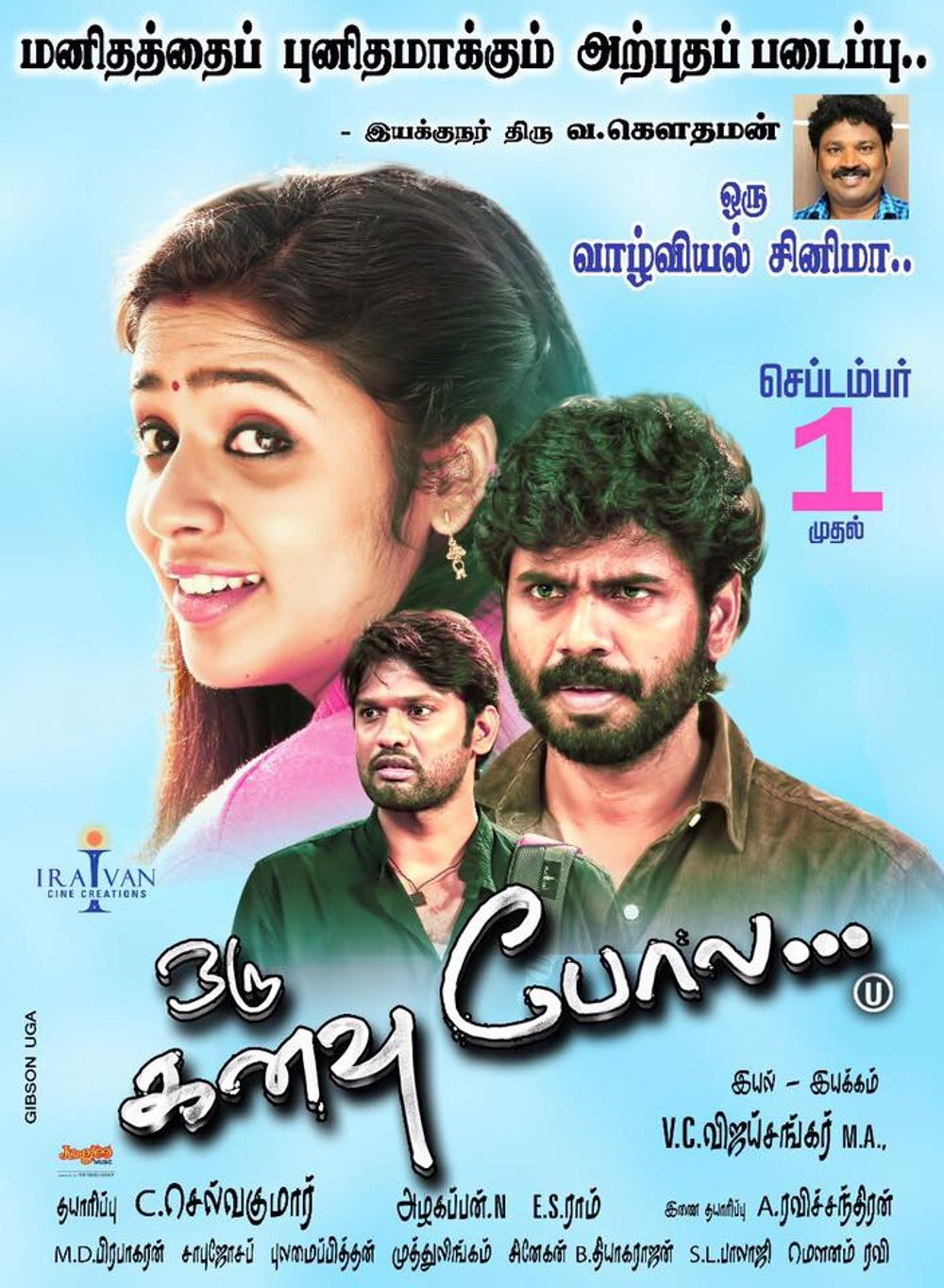 Oru Kanavu Pola Movie Review Tamil Movie Review